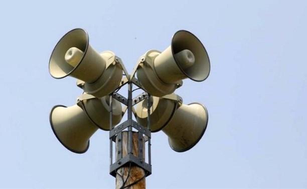 В Тульской области 1 июня состоится проверка систем оповещения населения