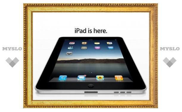 В России начались официальные продажи планшета iPad