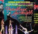 Туляков приглашают на эстрадно-цирковое шоу «Фейерверк мастеров»
