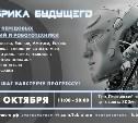 Покупай билеты на выставку передовых технологий без наценки на Myslo