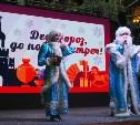 В Туле закрылась гостиная Деда Мороза: фоторепортаж