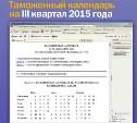 Таможенный календарь на III квартал 2015 года: что нового в законодательстве?