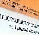15 января в России отмечается День образования Следственного комитета