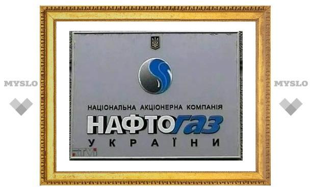 """""""Нафтогаз Украины"""" отвергает обвинения в воровстве российского газа"""