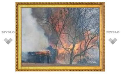 Туляк сгорел в собственном доме