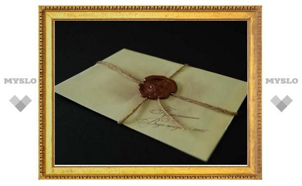 Письма туляков будут запечатывать свинцом