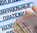 Туляков обманом призывают не платить за ЖКУ!