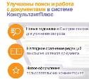 В системе КонсультантПлюс улучшены поиск и работа с документами