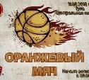 В Туле пройдет турнир по уличному баскетболу «Оранжевый мяч»