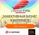 В Туле пройдёт бесплатный федеральный семинар об эффективном бизнесе в интернете