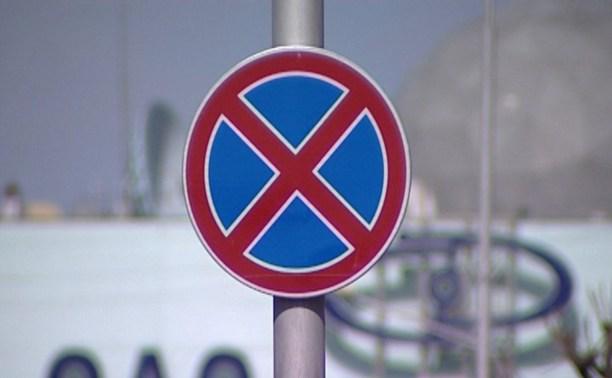 Житель Заокского установил самодельный знак «Остановка запрещена»