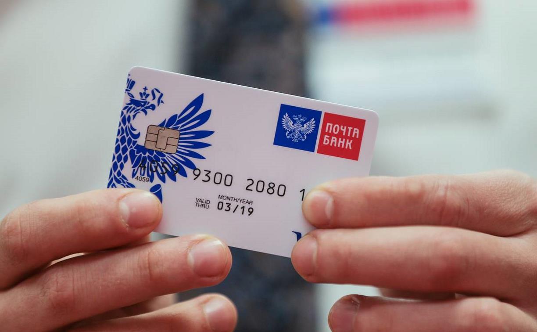 Тульский Роспотребнадзор оштрафовал «Почта Банк» за обман клиентов