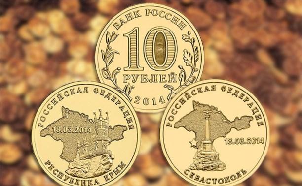 В России выпустили «крымские» червонцы