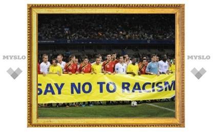 УЕФА разрешил судьям прекращать матчи из-за расистов