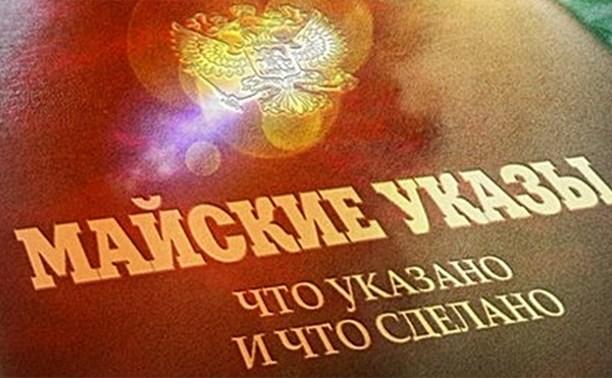 ОНФ: Тульская область добилась успехов в реализации майских указов Президента