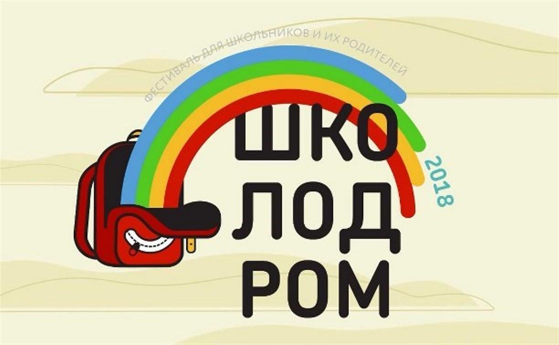 Фестиваль «Школодром-2018»: Прием заявок остановлен до начала праздника!