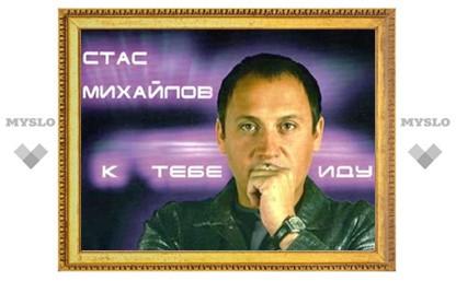 Тулячка заплатит за диск Стаса Михайлова 50000 рублей!