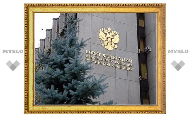 Совет Федерации ратифицировал договор об СНВ