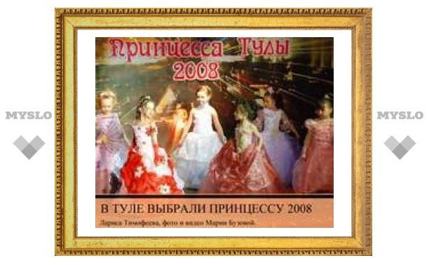 В Туле выбрали юную принцессу