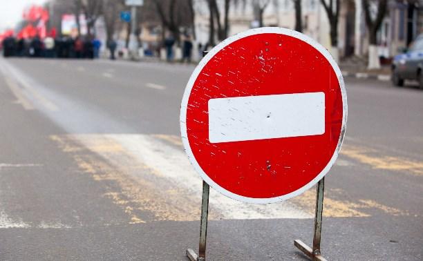 С 27 по 30 мая в центре Тулы будет ограничено движение транспорта