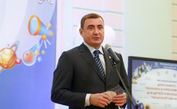 Алексей Дюмин – тульским школьникам: «Творите, изобретайте, дерзайте!»