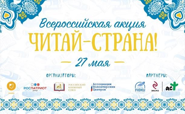 В Туле пройдёт Всероссийская акция «Читай, страна!»