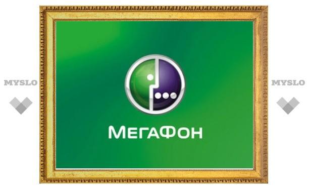 МегаФон предлагает тулякам идеальное решение