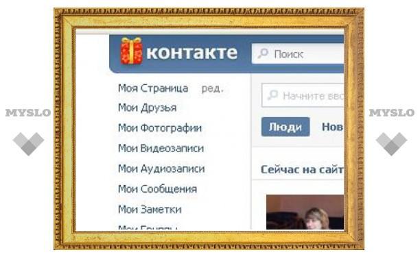 """В Интернете распространили информацию о закрытии """"ВКонтакте"""""""