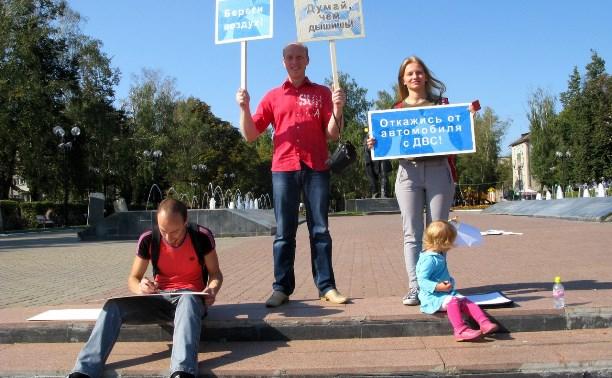 В Туле прошёл пикет в поддержку чистого воздуха