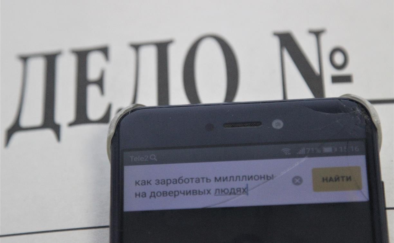 Женщину «развели» на 700 тысяч рублей: мошенник представился замначальника УМВД Тульской области