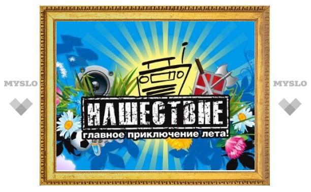 """Глава Тверской области предложил отменить """"Нашествие"""""""