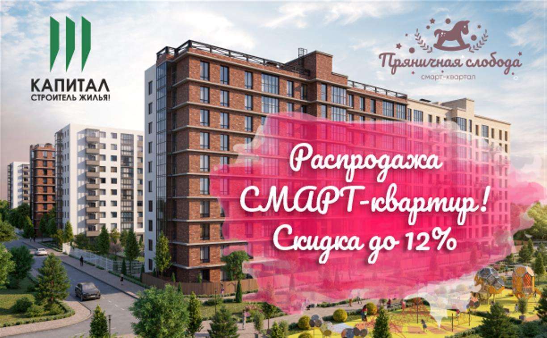 СМАРТ-квартал «Пряничная Слобода»: распродажа квартир со скидкой до 12%!