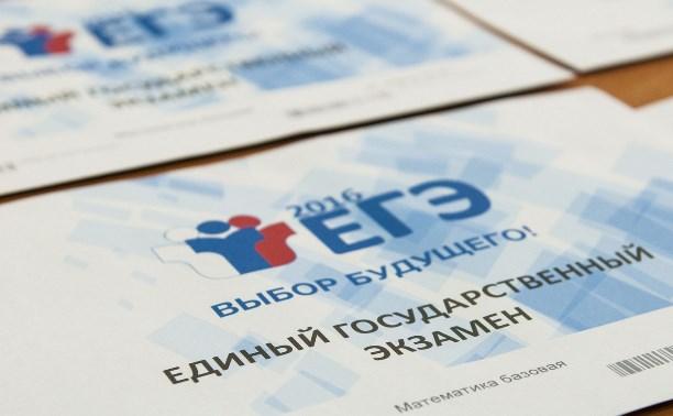 Туляков приглашают пройти онлайн-опрос об отношении к ЕГЭ