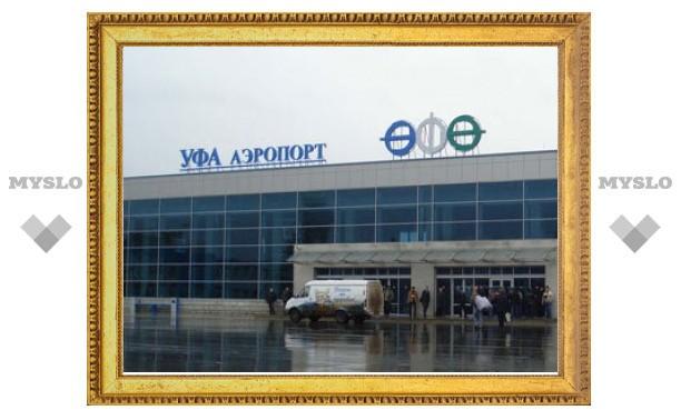 """""""Бомба"""" в аэропорту Уфы оказалась разогревателем масла"""