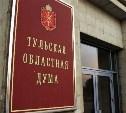 В Тульской облдуме 7-го созыва образованы одна комиссия и пять комитетов