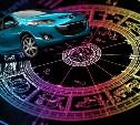 Тульская Госавтоинспекция опубликовала гороскоп для автомобилистов