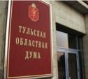 10 депутатов будут работать на постоянной основе в Тульской облдуме