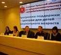 Молодым предпринимателям рассказали, как получить субсидии на открытие бизнеса в сфере дошкольного образования