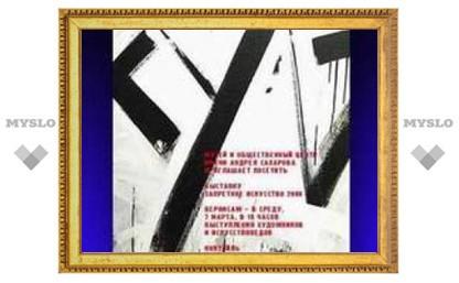 Православная молодежь обсудила выставки в Сахаровском центре
