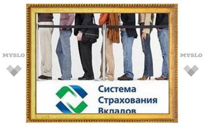 Вкладчикам пострадавших банков выплатили часть денег
