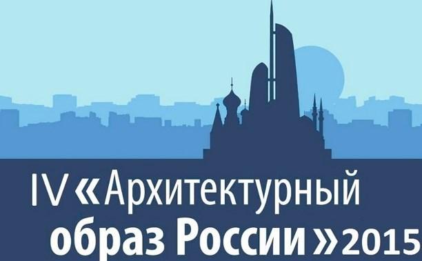 Тульских архитекторов приглашают на Всероссийский конкурс