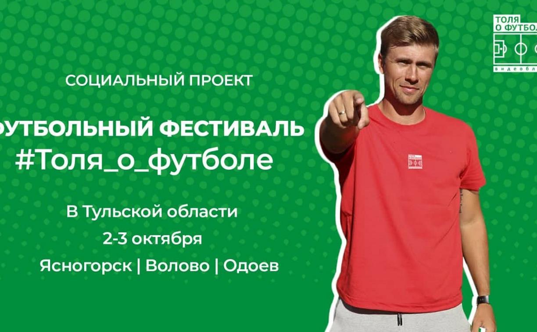 Известный селекционер приедет в Тульскую область за будущими звездами футбола