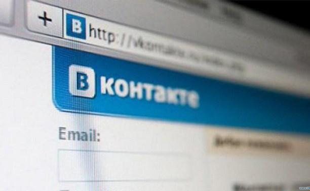 Соцсеть «ВКонтакте» сбросила пароли почти 250 тысяч пользователей