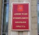 Сотрудники администрации Тулы нарушили антикоррупционное законодательство