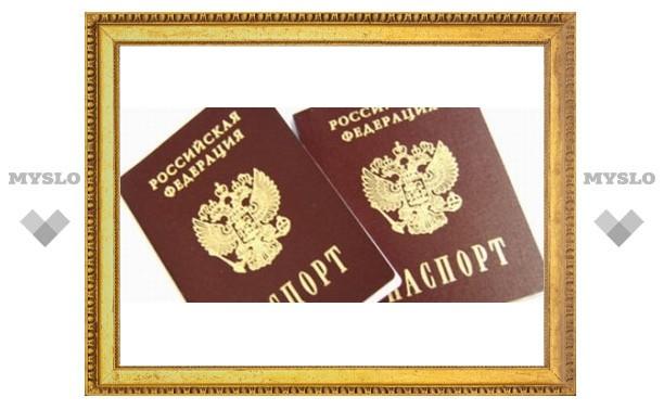 Тулякам расскажут об истории паспорта