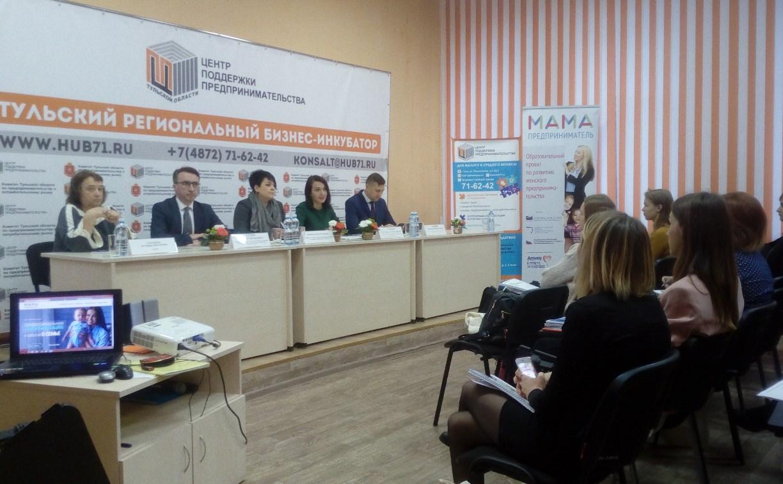 В Туле состоялось открытие федерального образовательного проекта «Мама-предприниматель»