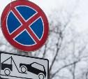 В пятницу в Туле частично запретят остановку и стоянку транспорта