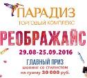 В ТК «Парадиз» выберут обладателя сертификата на шопинг на 30000 рублей