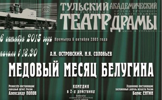 В Туле отметят юбилей спектакля «Медовый месяц Белугина»