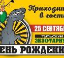 25 сентября день рождения Тульского экзотариума: полная афиша мероприятий